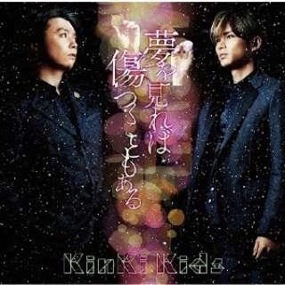 KinKi Kids/夢を見れば傷つくこともある 通常盤 【CD】