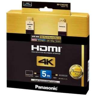 RP-CHKX50-K HDMIケーブル ブラック [5m /HDMI⇔HDMI /フラットタイプ /イーサネット対応]
