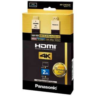 RP-CHKX20-K HDMIケーブル ブラック [2m /HDMI⇔HDMI /フラットタイプ /イーサネット対応]