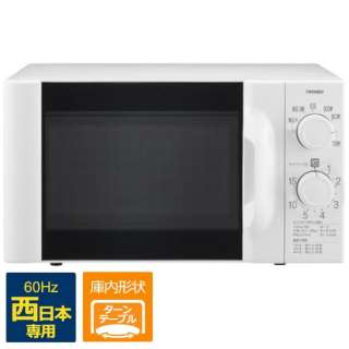 【西日本専用: 60Hz】 電子レンジ (17L) DR-D419W6 ホワイト