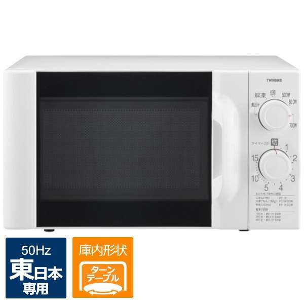 【東日本専用: 50Hz】 電子レンジ (17L) DR-D419W5 ホワイト