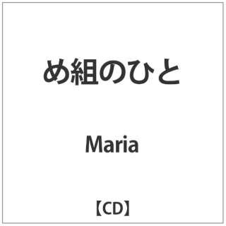 Maria/め組のひと 【CD】