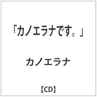 カノエラナ/「カノエラナです。」 【CD】