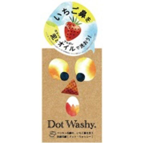 いちご鼻を洗う洗顔石鹸 ドット・ウォッシー 75g