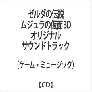 (ゲーム・ミュージック)/ゼルダの伝説 ムジュラの仮面 3D オリジナルサウンドトラック 【CD】