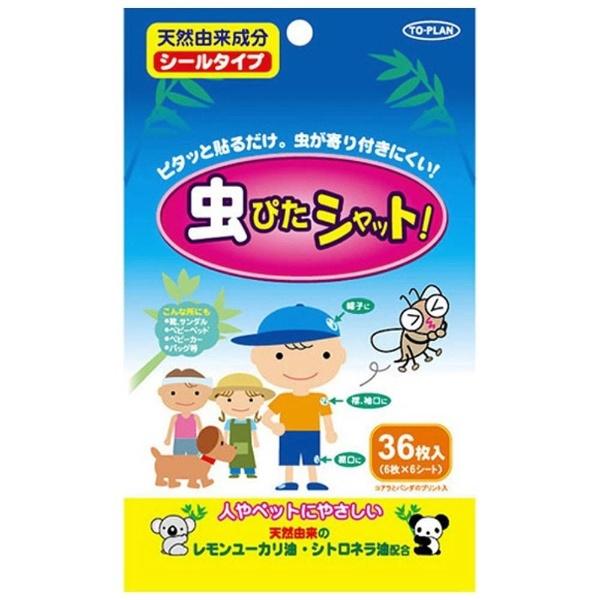 東京企画 虫ぴたシャット 36枚