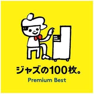 (V.A.)/ジャズの100枚。プレミアム・ベスト 【CD】
