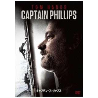キャプテン・フィリップス 【DVD】