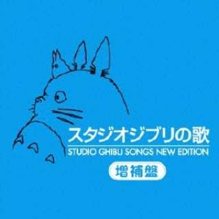 (アニメーション)/スタジオジブリの歌 -増補盤- 【CD】