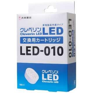 クレベリンLED 交換用カートリッジ LED-010