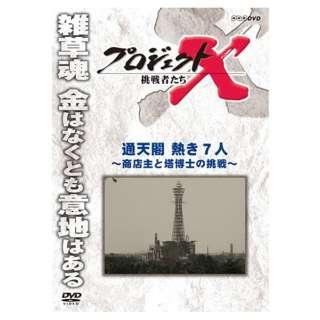 プロジェクトX 挑戦者たち 革命ビデオカメラ 至難の小型化総力戦 【DVD】