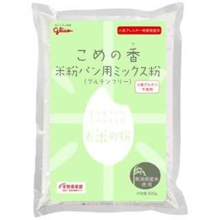 米粉パン用ミックス こめの香グルテンフリー 900g