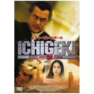 ICHIGEKI 一撃 【DVD】