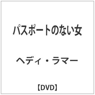 パスポートのない女 【DVD】
