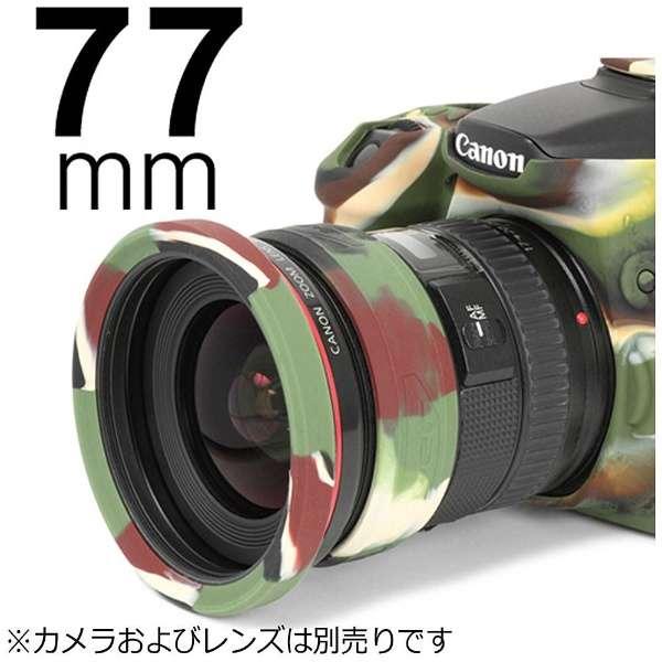 イージーカバー レンズリム77mm(リング+バンパー)カモフラージュ