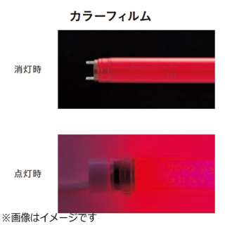 FLR72T6FR 直管形蛍光灯 カラーフィルムランプ レッド