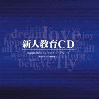遊佐浩二/新人教育CD supported by アニメイトグループ feat.「オフィス遊佐浩二」 【CD】