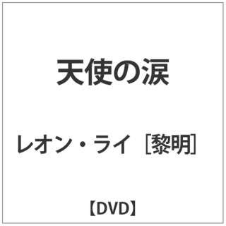 天使の涙 【DVD】