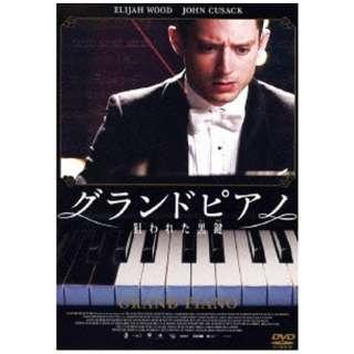 グランドピアノ 狙われた黒鍵 【DVD】