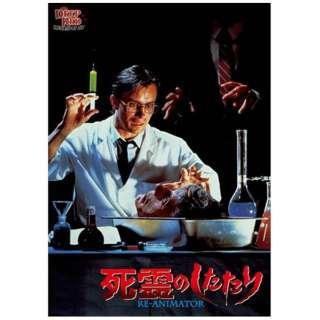 死霊のしたたり 【DVD】