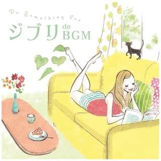 (BGM)/Do SOMETHING FOR-ジブリ de BGM- 【CD】
