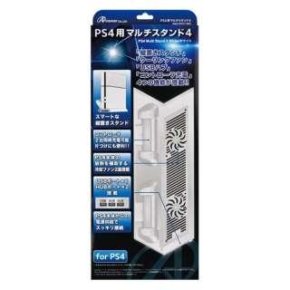 PS4用 マルチスタンド4 ホワイト[PS4(CUH-1000/CUH-1100/CUH1200)]