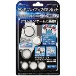 PS4用 プレイアップボタンセット ホワイト【PS4】