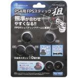 PS4用 FPSスティック 狙 ブラック【PS4】