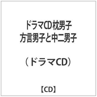(ドラマCD)/ドラマCD 枕男子 方言男子と中二男子 【CD】
