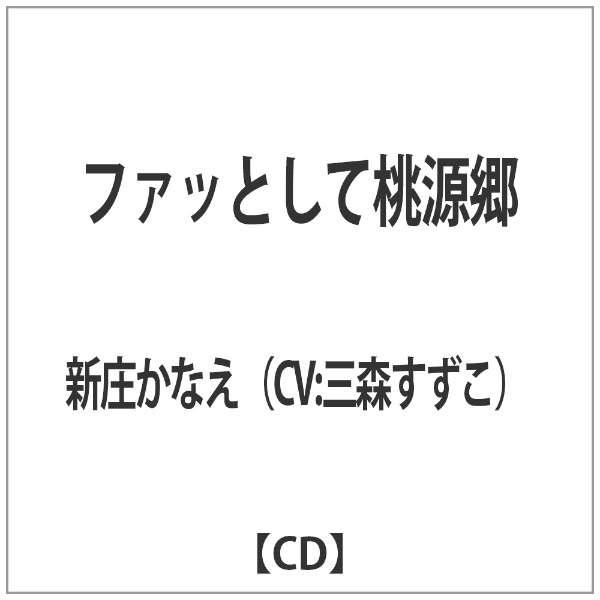新庄かなえ(CV:三森すずこ)/ファッとして桃源郷 【CD】