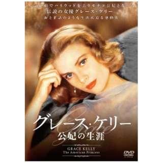 グレース・ケリー 公妃の生涯 【DVD】