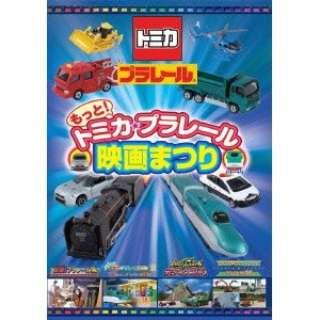 もっと!トミカ・プラレール映画まつり 【DVD】