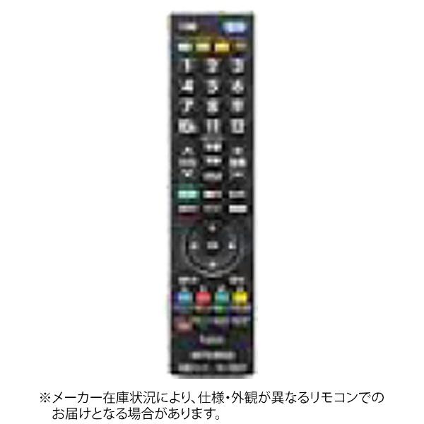 三菱 純正テレビ用リモコン RL18905部品番号:M01290P18905