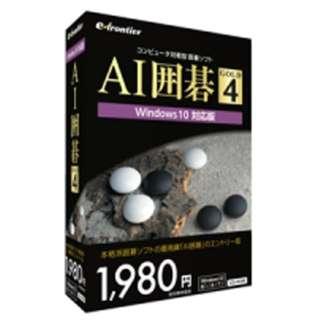 〔Win版〕 AI囲碁 GOLD 4 Windows 10対応版