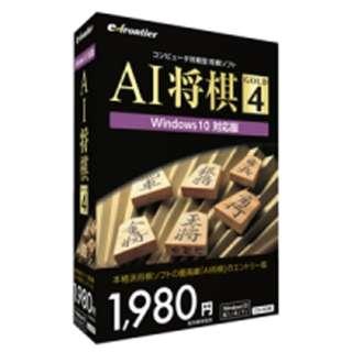 〔Win版〕 AI 将棋 GOLD 4 Windows 10対応版