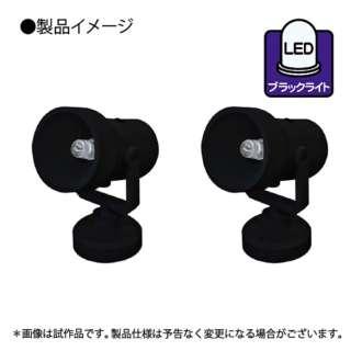 ミニスポットライトLED(ブラックライト) PPC-K87