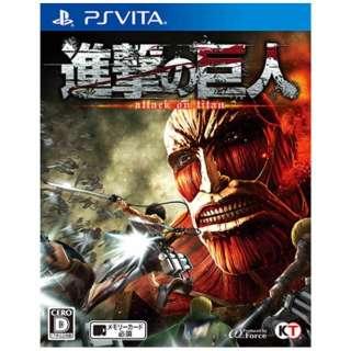 進撃の巨人 通常版【PS Vitaゲームソフト】