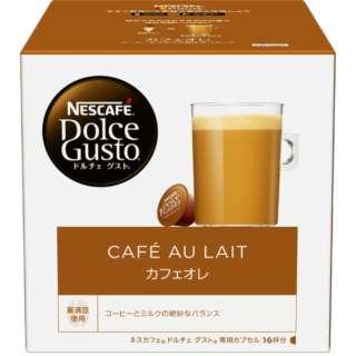 ドルチェグスト専用カプセル 「カフェオレ」(16杯分) CAL16001