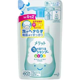 merit(メリット)泡で出てくるシャンプー KIDS(240ml)つめかえ用[こども用シャンプー]