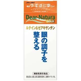 Dear-Natura(ディアナチュラ)ディアナチュラゴールド ルテイン&ゼアキサンチン 30日分 60粒〔機能性表示食品〕