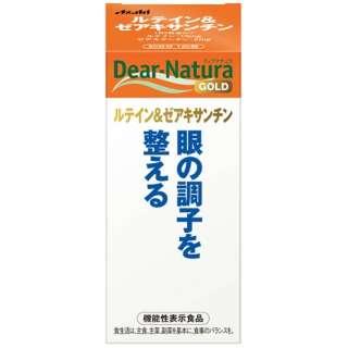 Dear-Natura(ディアナチュラ)ディアナチュラゴールド ルテイン&ゼアキサンチン 60日分 120粒〔機能性表示食品〕