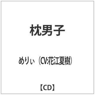 めりぃ(CV:花江夏樹)/枕男子 【CD】