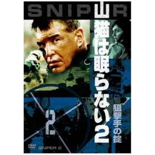 山猫は眠らない2 狙撃手の掟 【DVD】