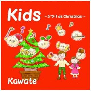 Kawate/Kids ~ジブリ de Christmas~ 【CD】