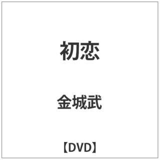 初恋 【DVD】