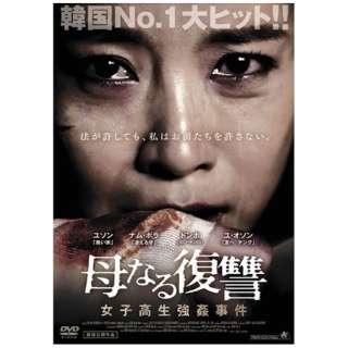 母なる復讐 ~女子高生強姦事件~ 【DVD】