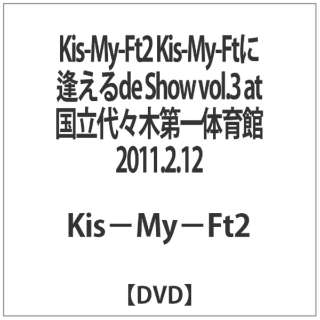 Kis-My-Ft2 Kis-My-Ftに逢えるde Show vol.3 at 国立代々木第一体育館 2011.2.12 【DVD】