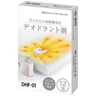 純正布団乾燥機専用デオドラント剤 (12包) DHF-01