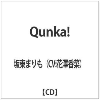 坂東まりも(CV:花澤香菜)/Qunka! 【CD】