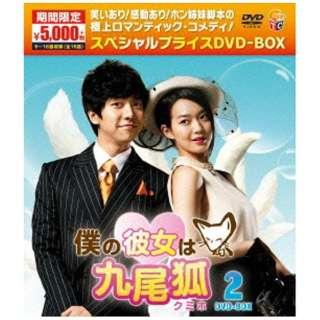 僕の彼女は九尾狐<クミホ> 期間限定スペシャルプライスDVD-BOX2 【DVD】